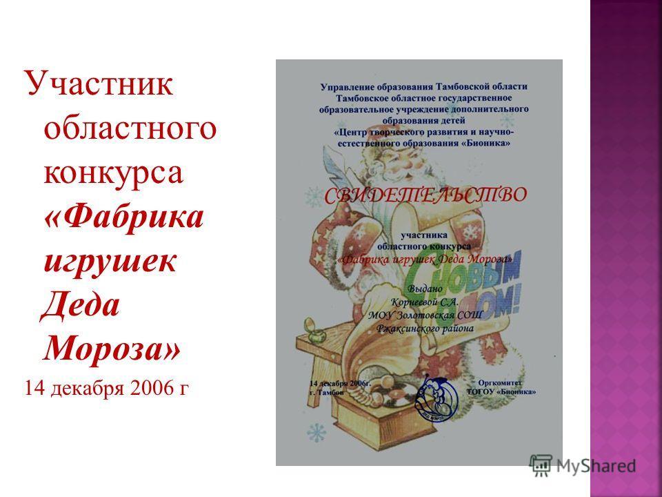 Участник областного конкурса «Фабрика игрушек Деда Мороза» 14 декабря 2006 г