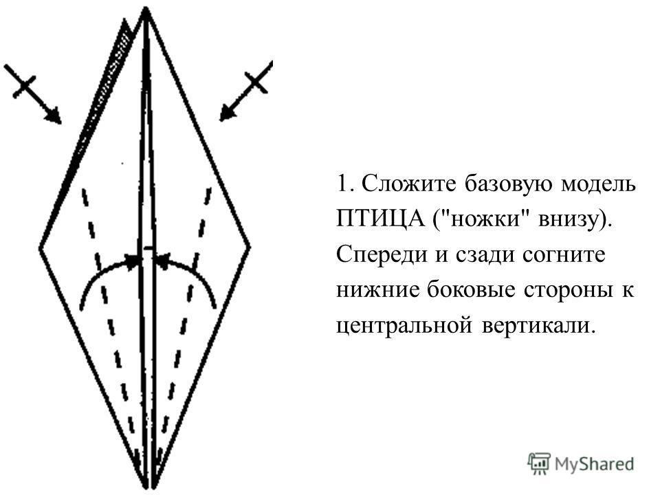 1. Сложите базовую модель ПТИЦА (ножки внизу). Спереди и сзади согните нижние боковые стороны к центральной вертикали.