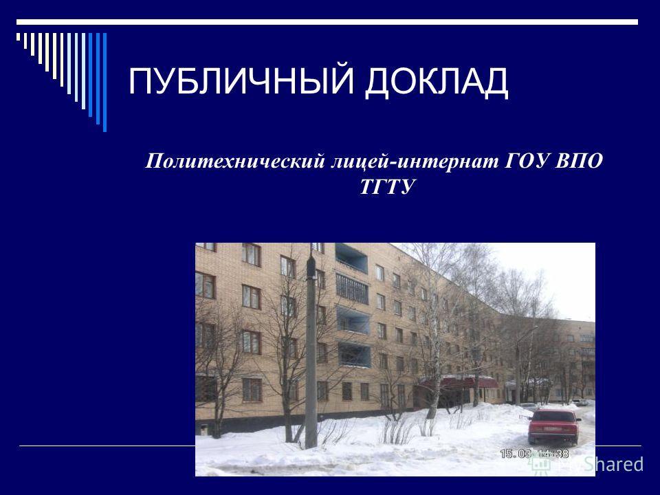 ПУБЛИЧНЫЙ ДОКЛАД Политехнический лицей-интернат ГОУ ВПО ТГТУ