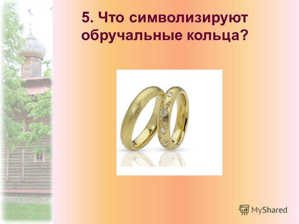 5. Что символизируют обручальные кольца?