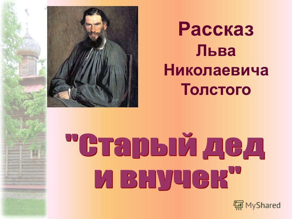Рассказ Льва Николаевича Толстого