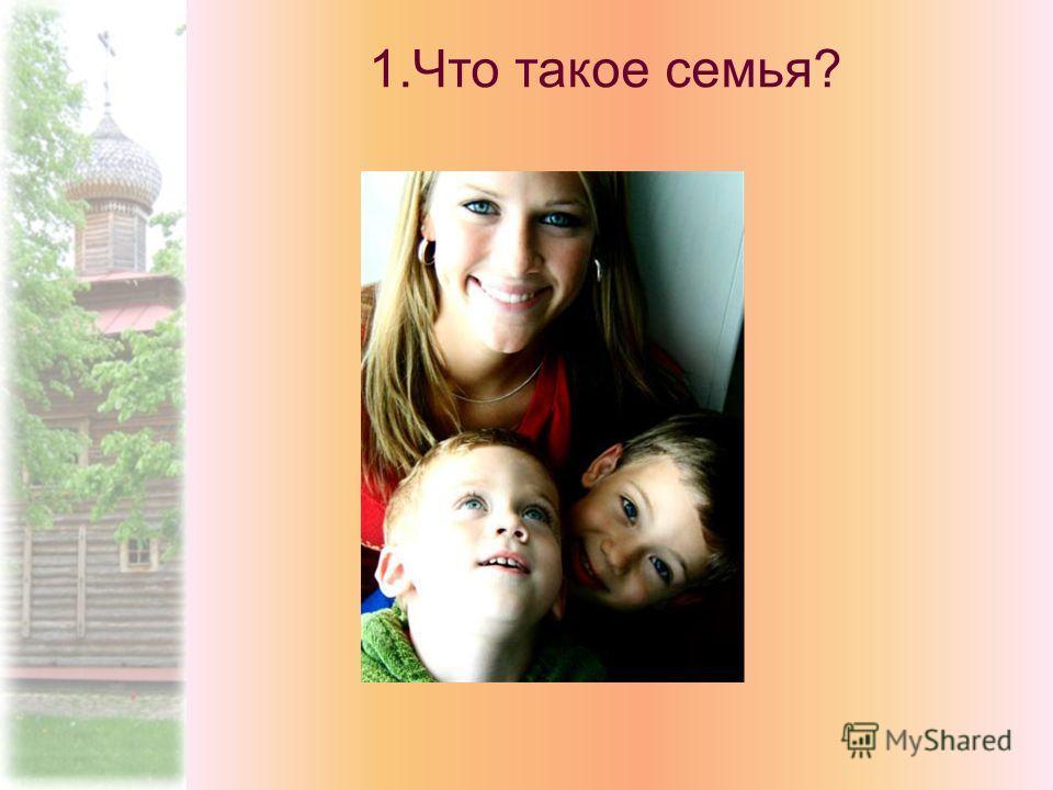 1.Что такое семья?