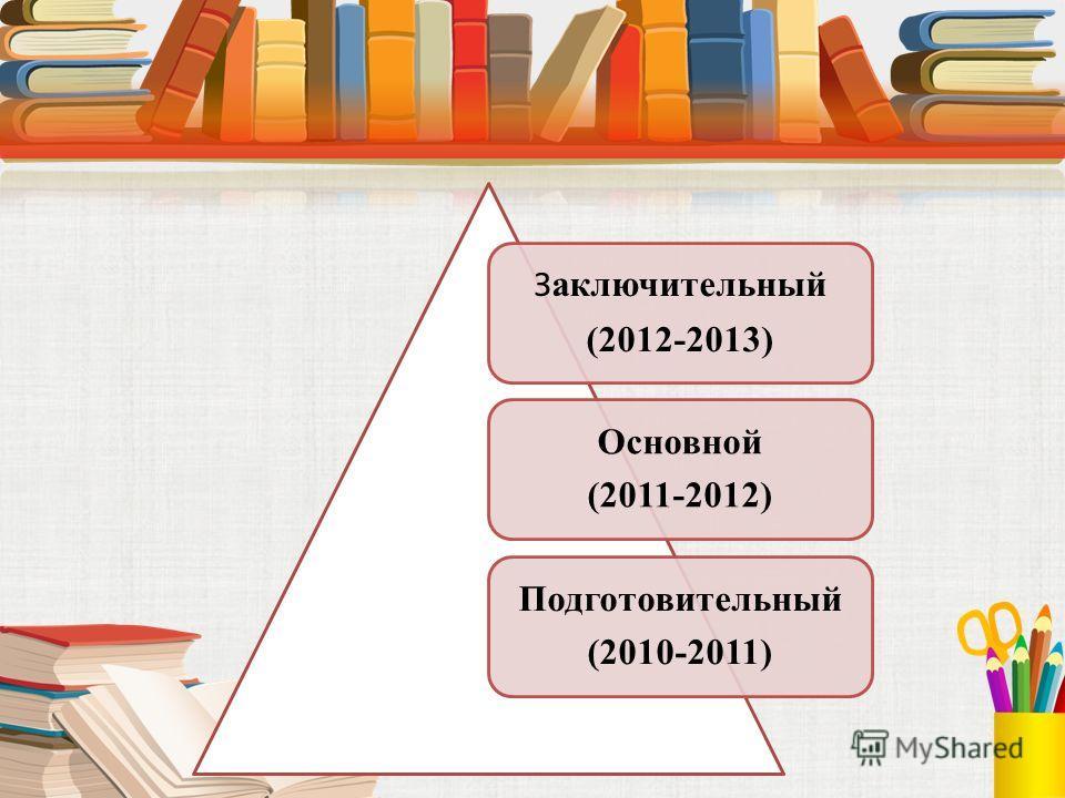 З аключительный (2012-2013) Основной (2011-2012) Подготовительный (2010-2011)