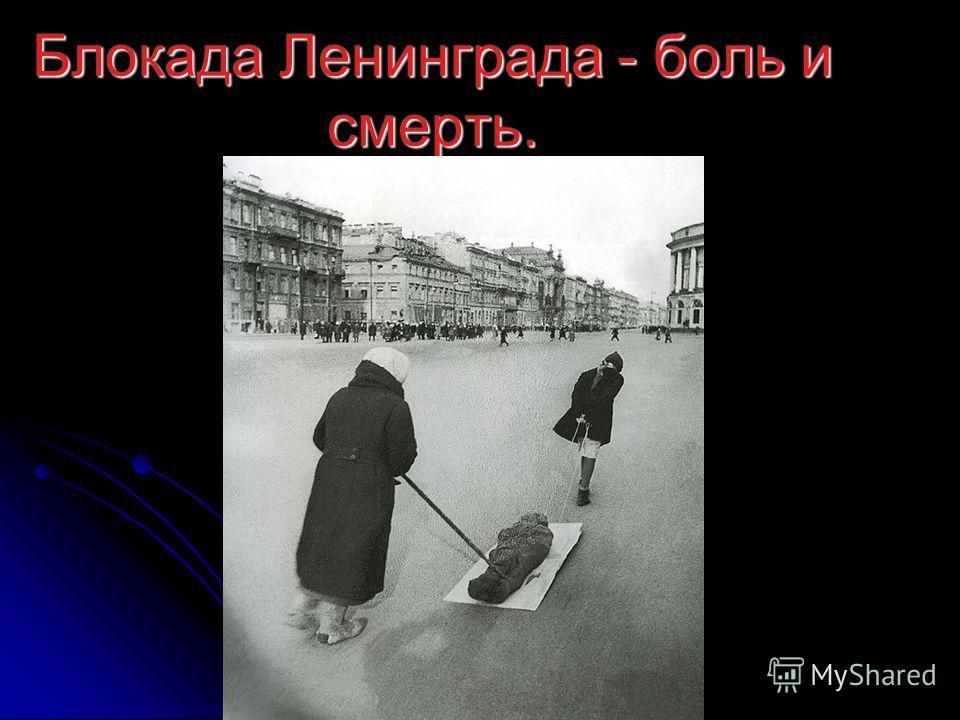 Блокада Ленинграда - боль и смерть.