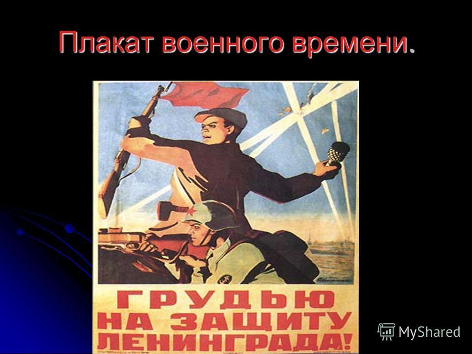 Плакат военного времени.