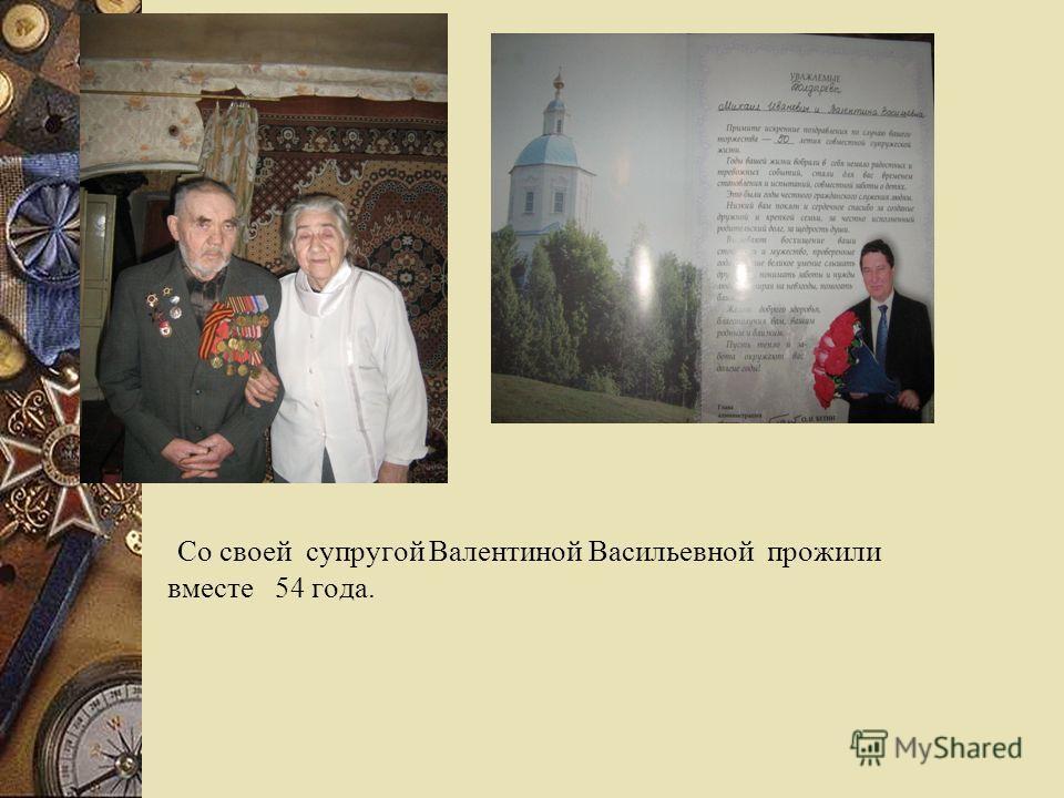 Со своей супругой Валентиной Васильевной прожили вместе 54 года.