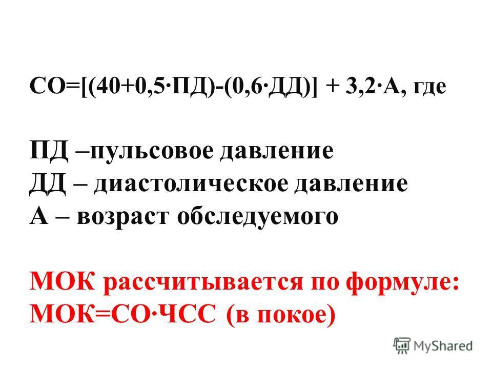 СО=[(40+0,5·ПД)-(0,6·ДД)] + 3,2·А, где ПД –пульсовое давление ДД – диастолическое давление А – возраст обследуемого МОК рассчитывается по формуле: МОК=СО·ЧСС (в покое)