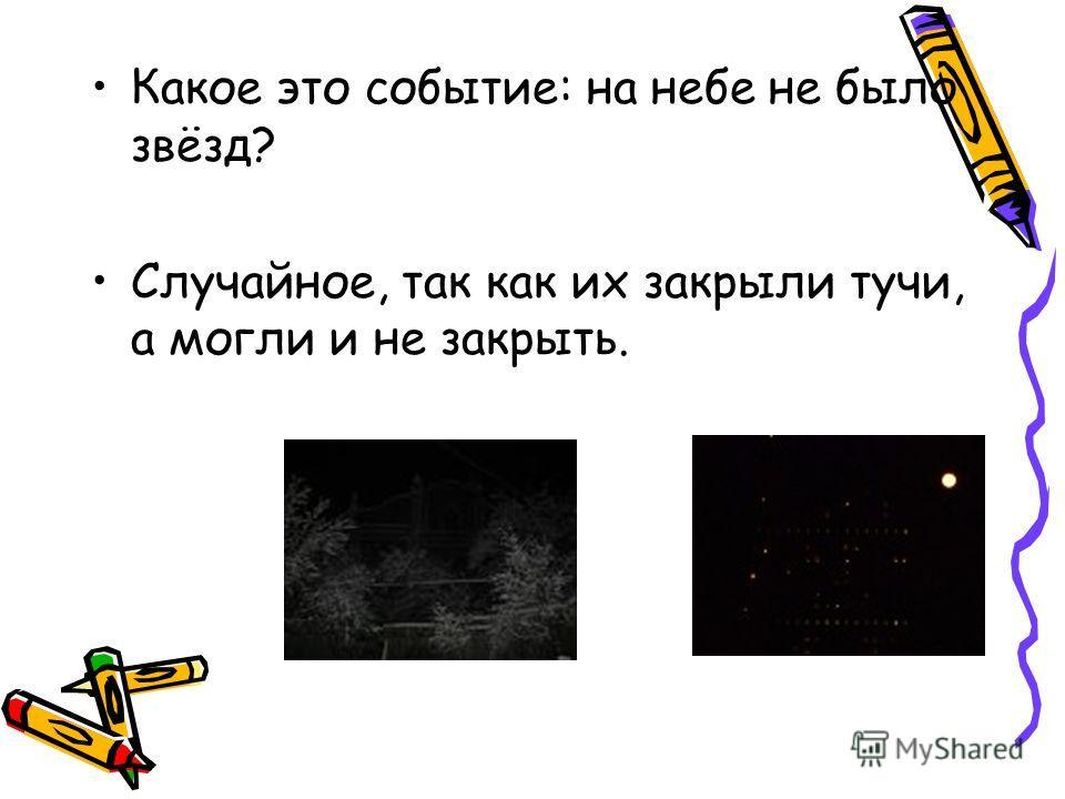 Какое это событие: на небе не было звёзд? Случайное, так как их закрыли тучи, а могли и не закрыть.