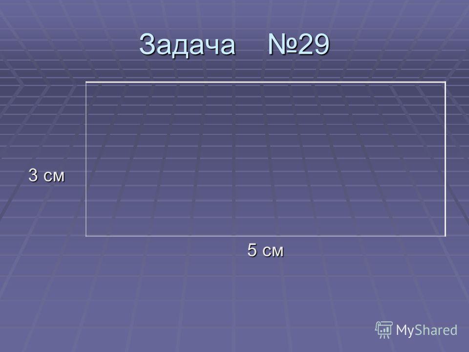 Задача 29 3 см 5 см 5 см