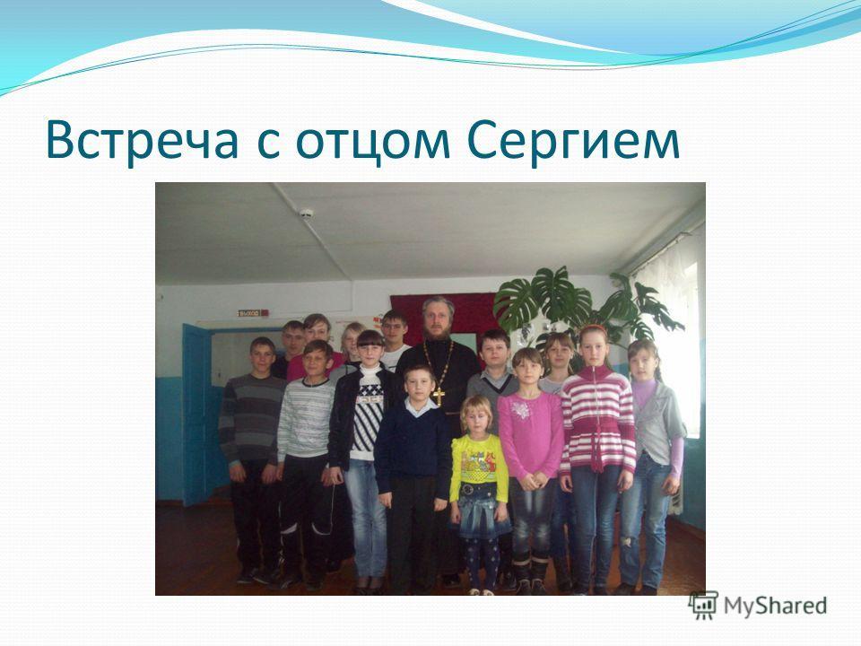 Встреча с отцом Сергием