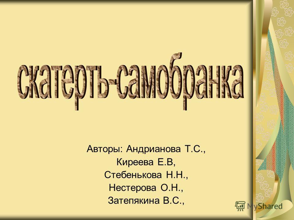 Авторы: Андрианова Т.С., Киреева Е.В, Стебенькова Н.Н., Нестерова О.Н., Затепякина В.С.,