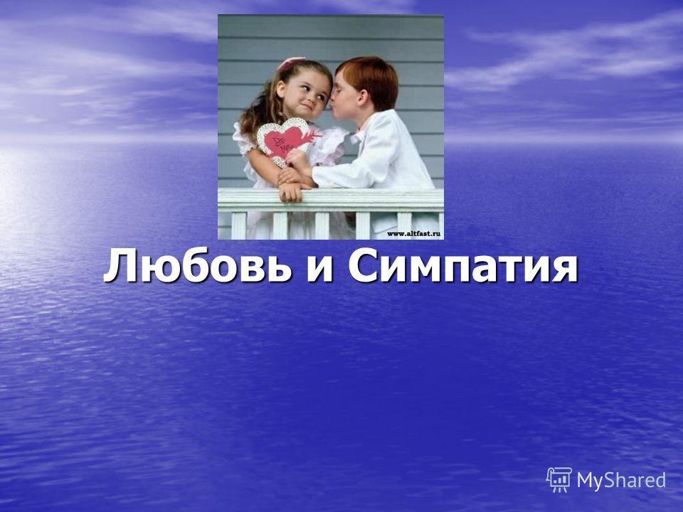 Любовь и Симпатия