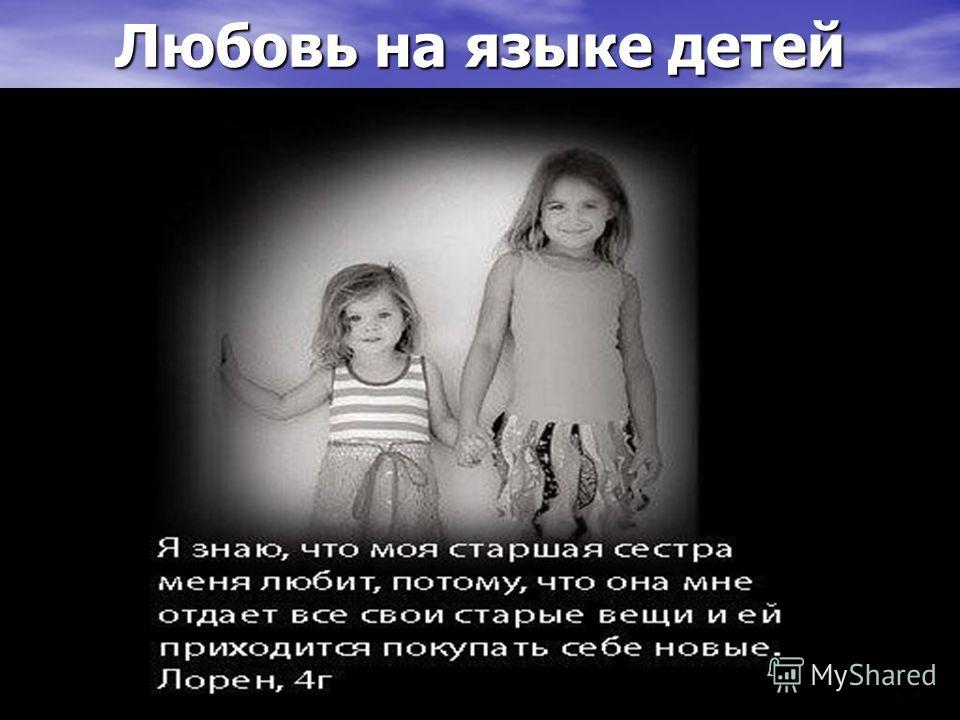 Статусы про любовь и ребенок