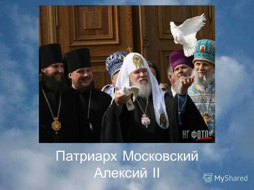 Патриарх Московский Алексий ІІ