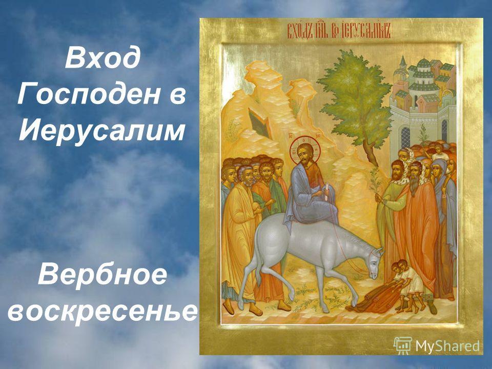 Вход Господен в Иерусалим Вербное воскресенье