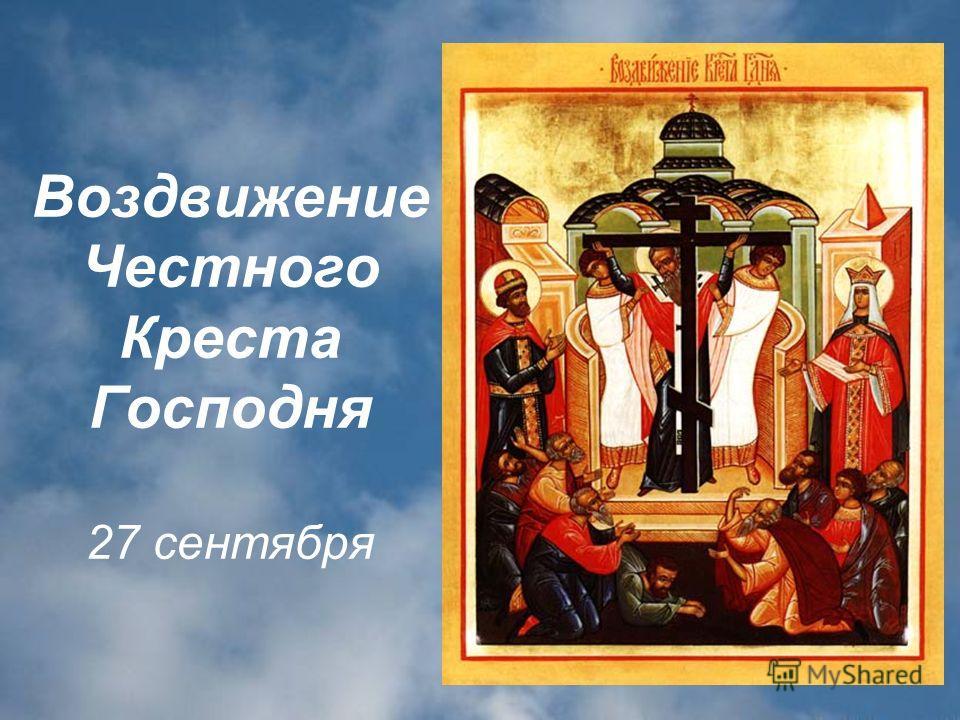Воздвижение Честного Креста Господня 27 сентября