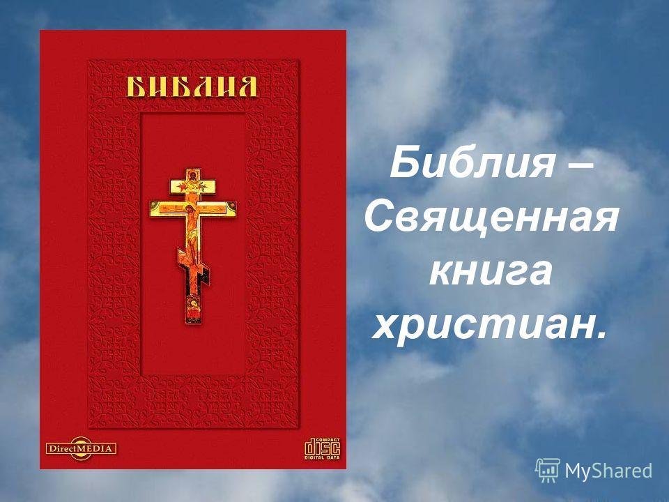 Библия – Священная книга христиан.