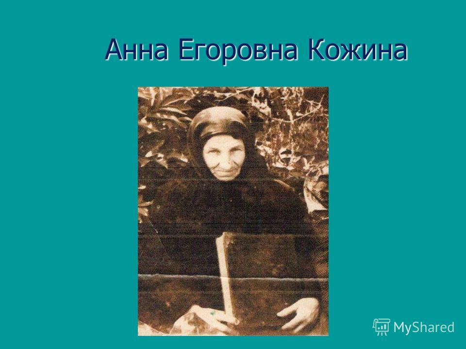 Анна Егоровна Кожина
