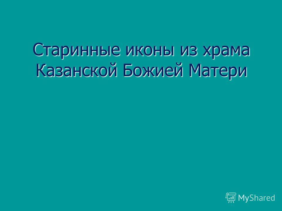 Старинные иконы из храма Казанской Божией Матери