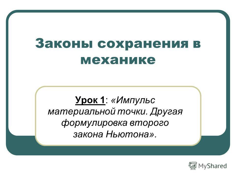 Законы сохранения в механике Урок 1: «Импульс материальной точки. Другая формулировка второго закона Ньютона».