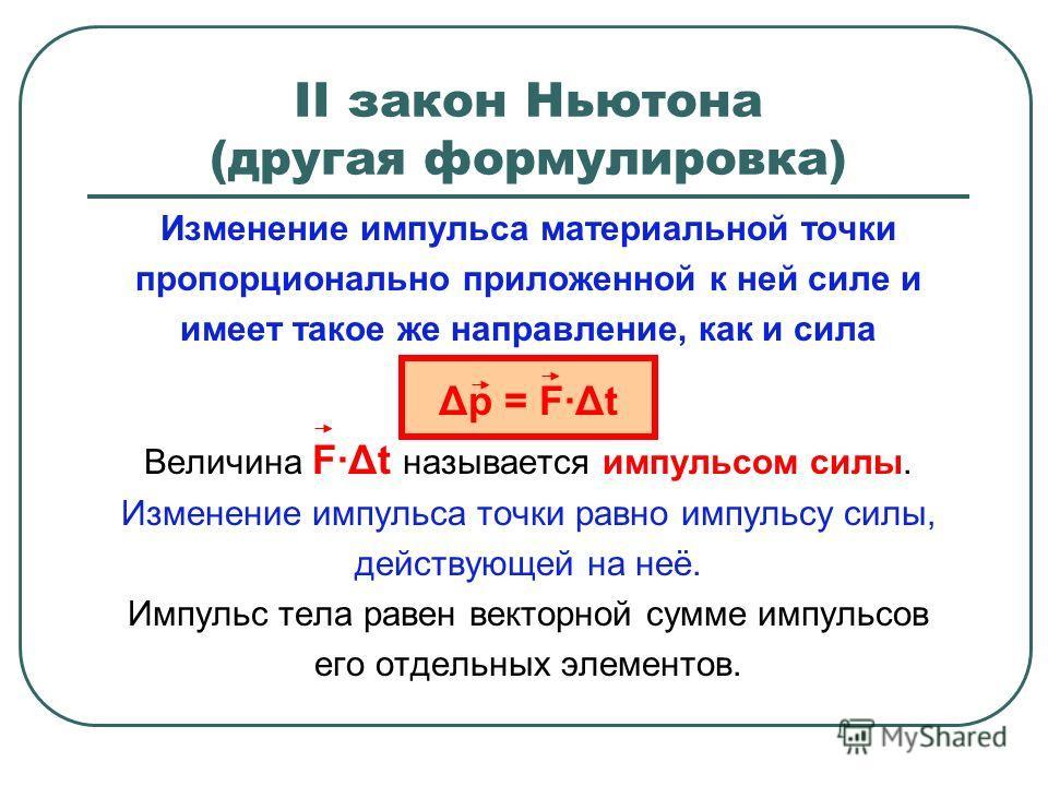 Изменение импульса материальной точки пропорционально приложенной к ней силе и имеет такое же направление, как и сила Δр = F·Δt Величина F·Δt называется импульсом силы. Изменение импульса точки равно импульсу силы, действующей на неё. Импульс тела ра