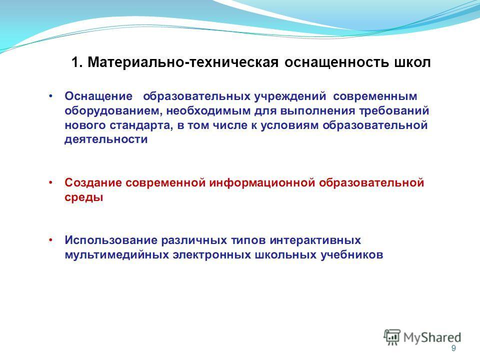 1. Материально-техническая оснащенность школ 9