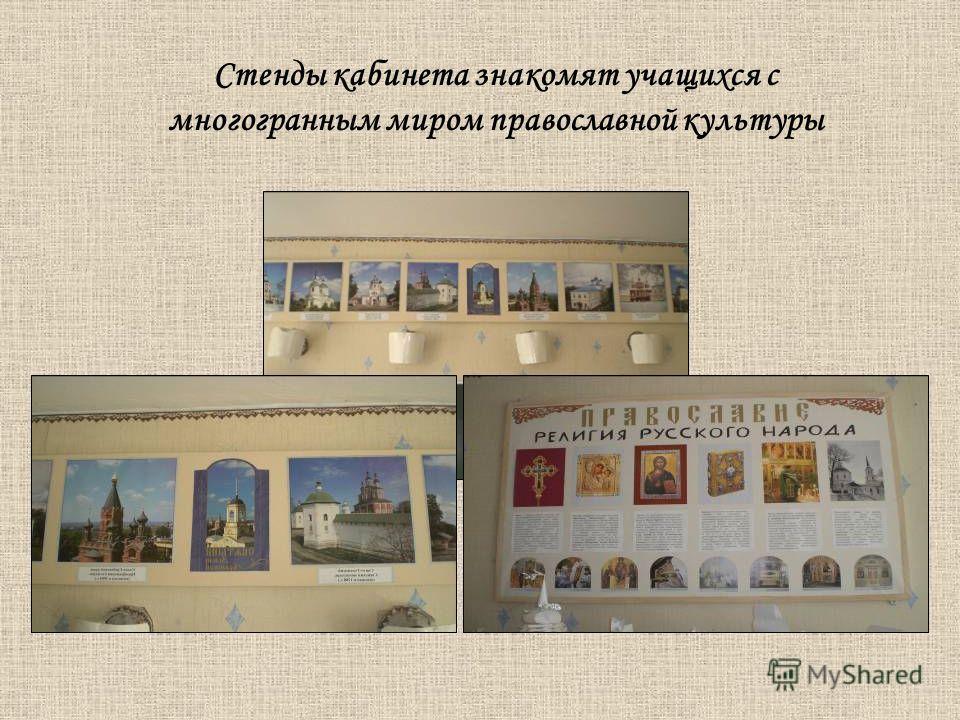 Стенды кабинета знакомят учащихся с многогранным миром православной культуры