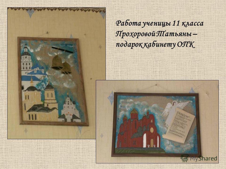Работа ученицы 11 класса Прохоровой Татьяны – подарок кабинету ОПК