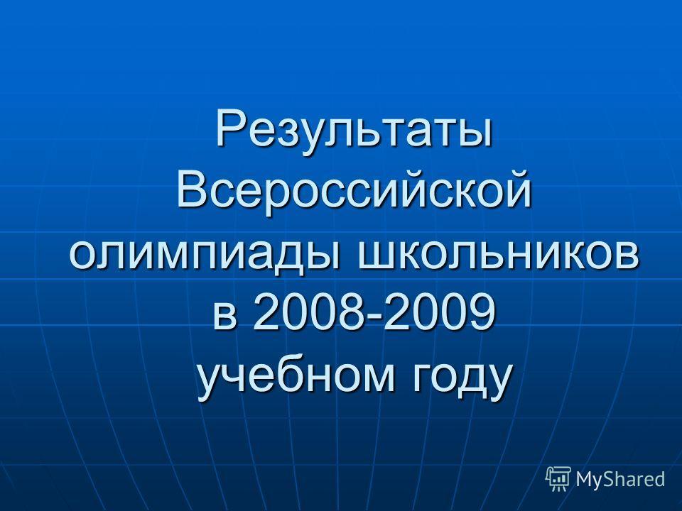 Результаты Всероссийской олимпиады школьников в 2008-2009 учебном году