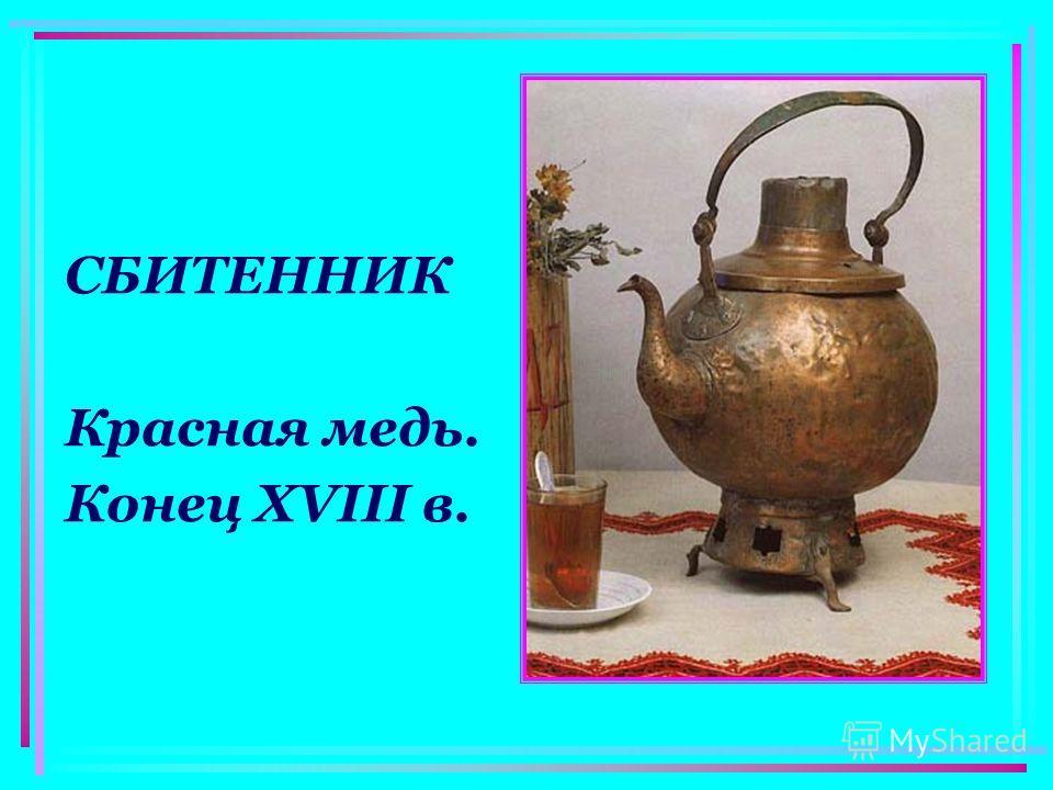 СБИТЕННИК Красная медь. Конец XVIII в.