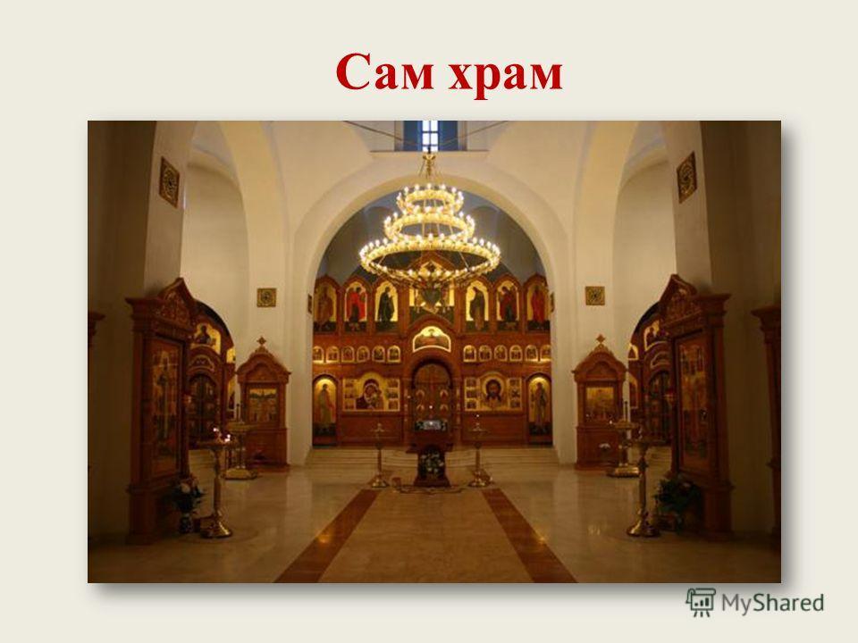 Сам храм