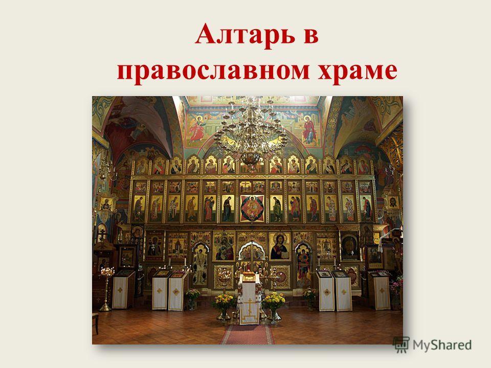 Алтарь в православном храме