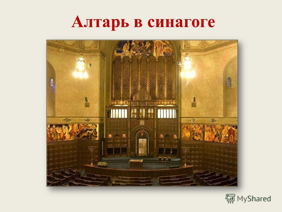 Алтарь в синагоге