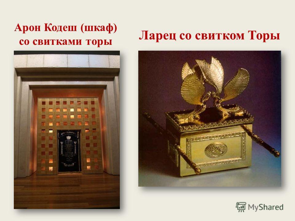 Арон Кодеш (шкаф) со свитками торы Ларец со свитком Торы