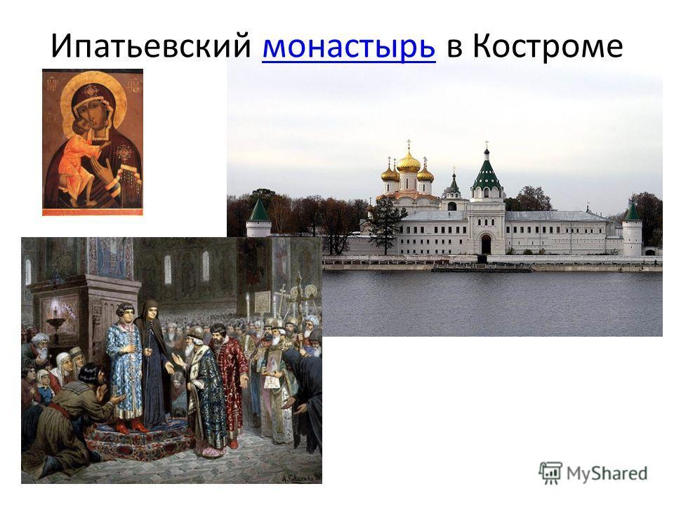 Ипатьевский монастырь в Костромемонастырь