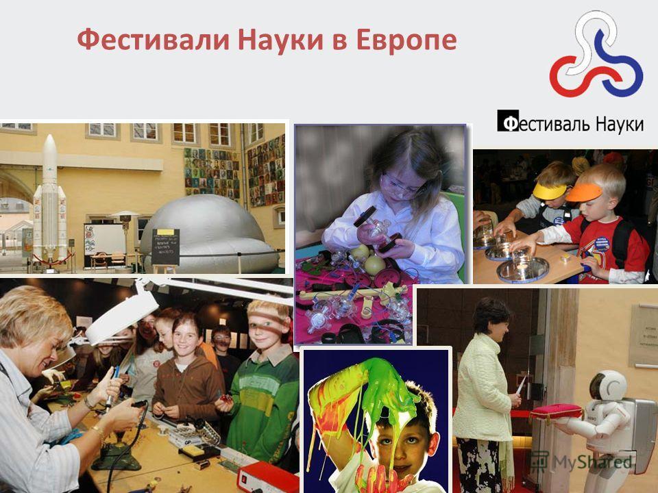 Фестивали Науки в Европе
