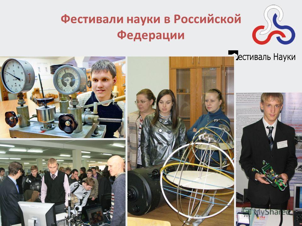 Фестивали науки в Российской Федерации