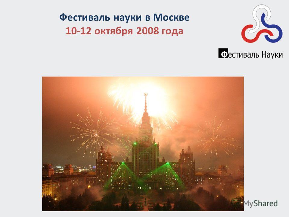 Фестиваль науки в Москве 10-12 октября 2008 года
