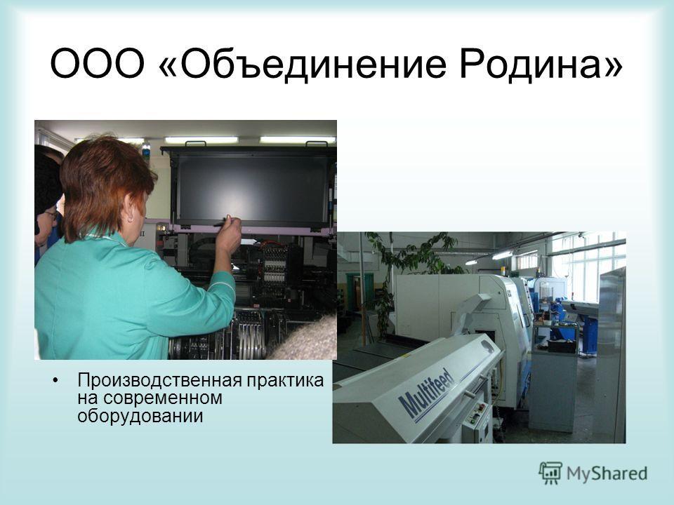 ООО «Объединение Родина» Производственная практика на современном оборудовании