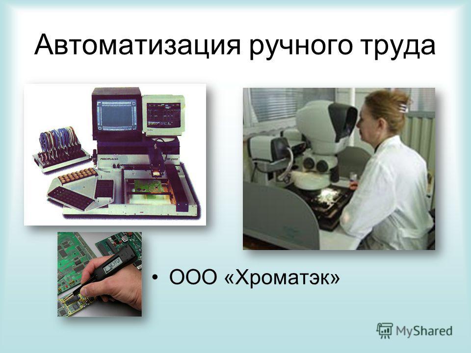 Автоматизация ручного труда ООО «Хроматэк»