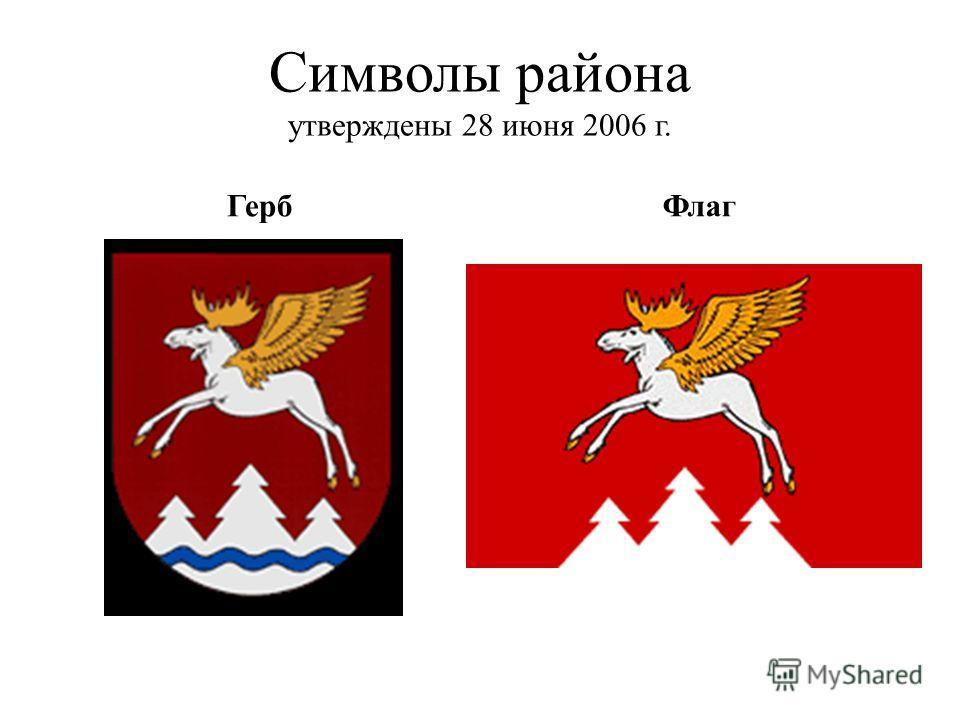 Символы района утверждены 28 июня 2006 г. ГербФлаг