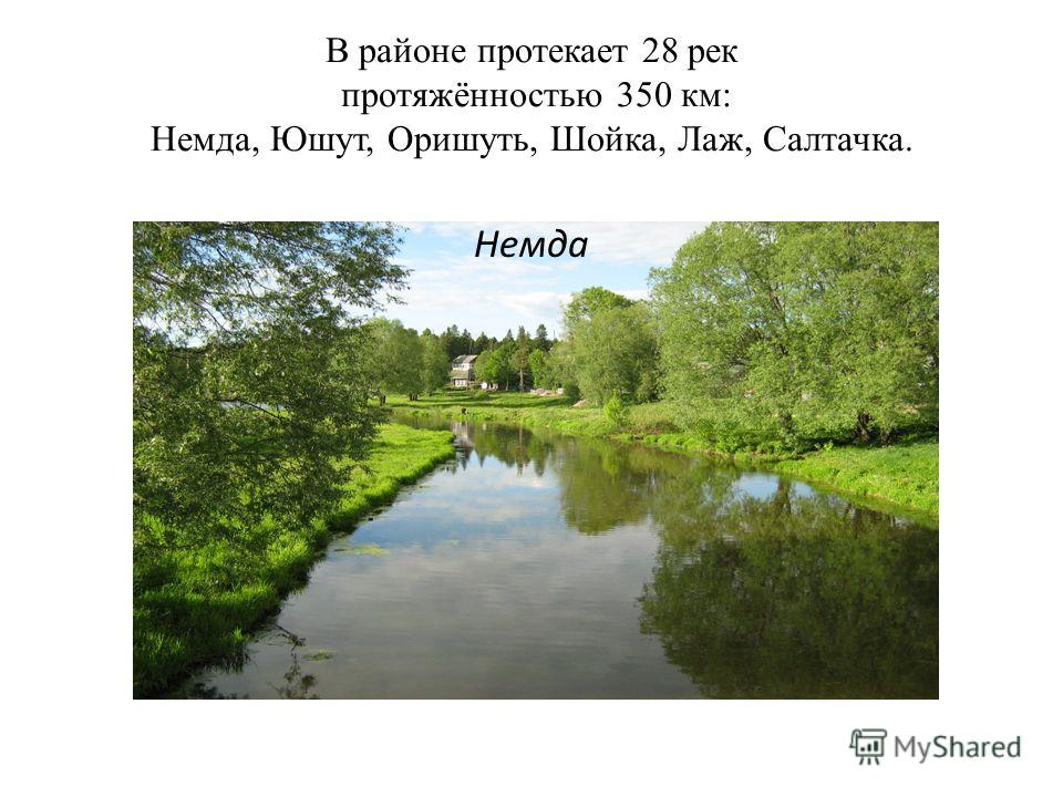 В районе протекает 28 рек протяжённостью 350 км: Немда, Юшут, Оришуть, Шойка, Лаж, Салтачка. Немда