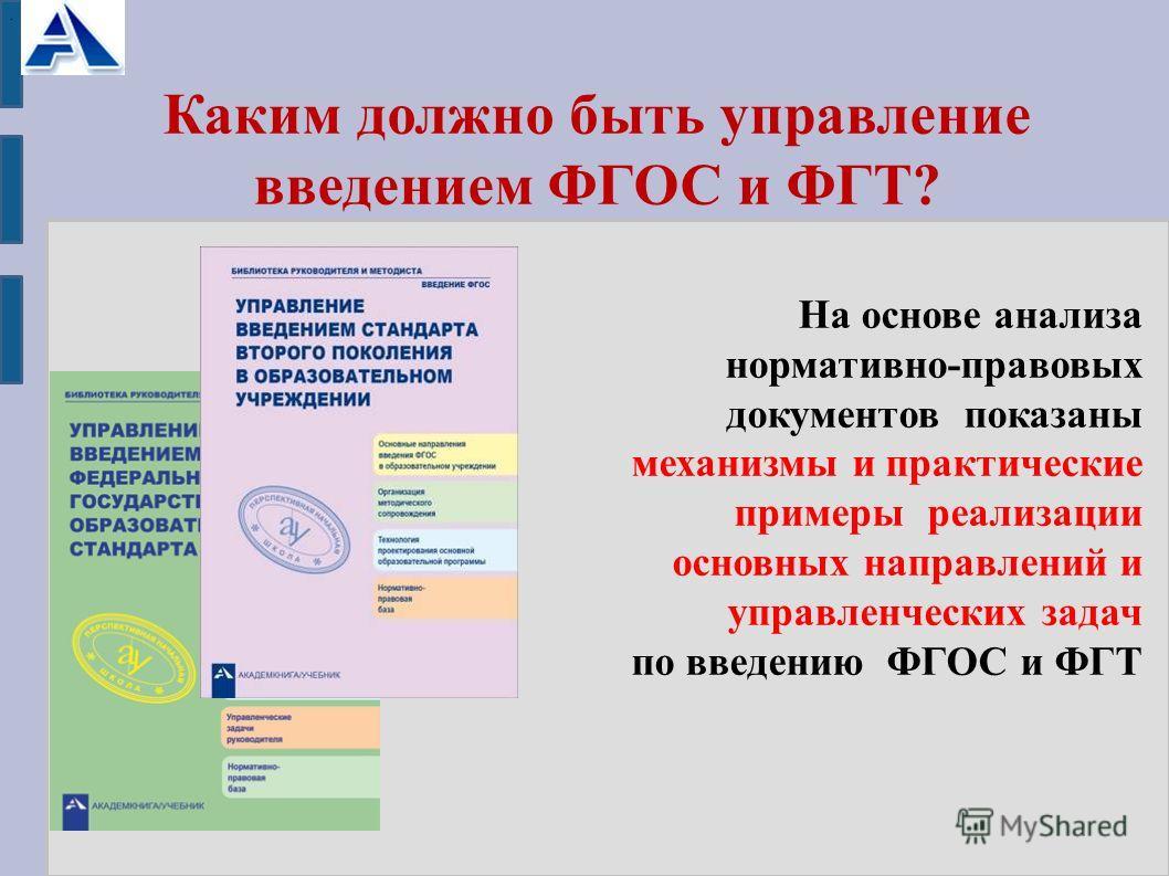 Каким должно быть управление введением ФГОС и ФГТ? На основе анализа нормативно-правовых документов показаны механизмы и практические примеры реализации основных направлений и управленческих задач по введению ФГОС и ФГТ.