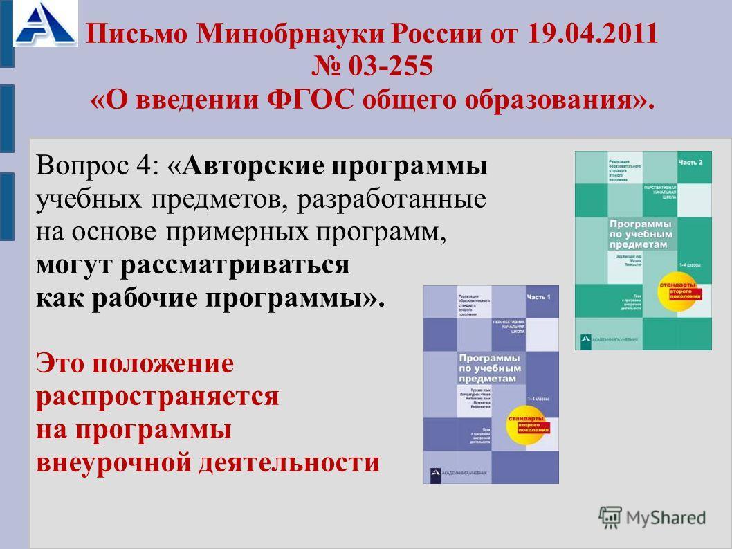 Письмо Минобрнауки России от 19.04.2011 03-255 «О введении ФГОС общего образования». Вопрос 4: «Авторские программы учебных предметов, разработанные на основе примерных программ, могут рассматриваться как рабочие программы». Это положение распростран