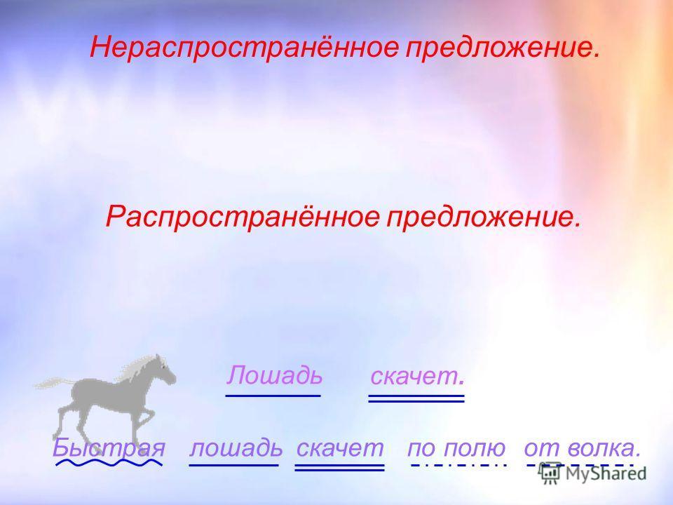 Лошадь скачет. лошадьскачетБыстраяпо полюот волка. Распространённое предложение. Нераспространённое предложение.