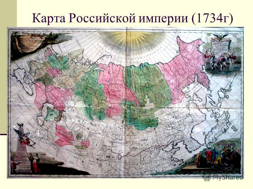 Карта Российской империи (1734г)