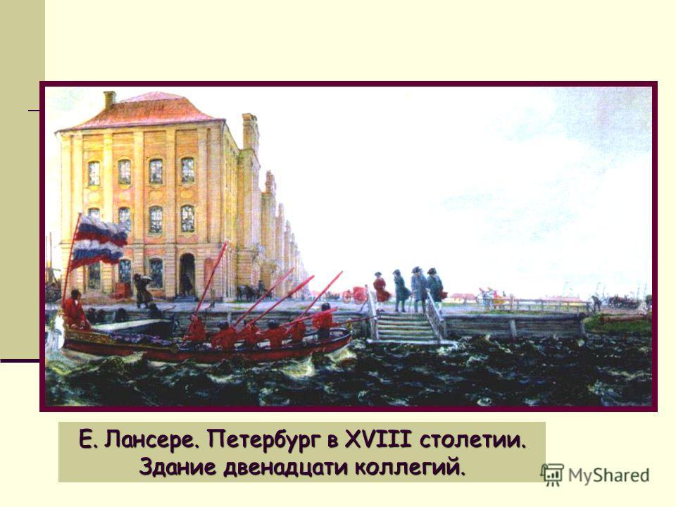 Е. Лансере. Петербург в XVIII столетии. Здание двенадцати коллегий.