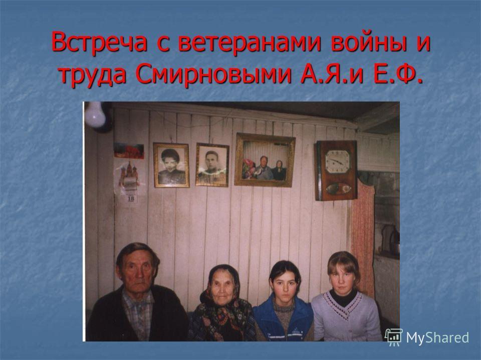 Анатолий Яковлевич являлся активным участником общественной жизни села и района, в деле воспитания подрастающего поколения. Свой опыт и жизненную мудрость он передал своим детям и внукам, школьникам, помогал активу школьного музея проводить военно-па