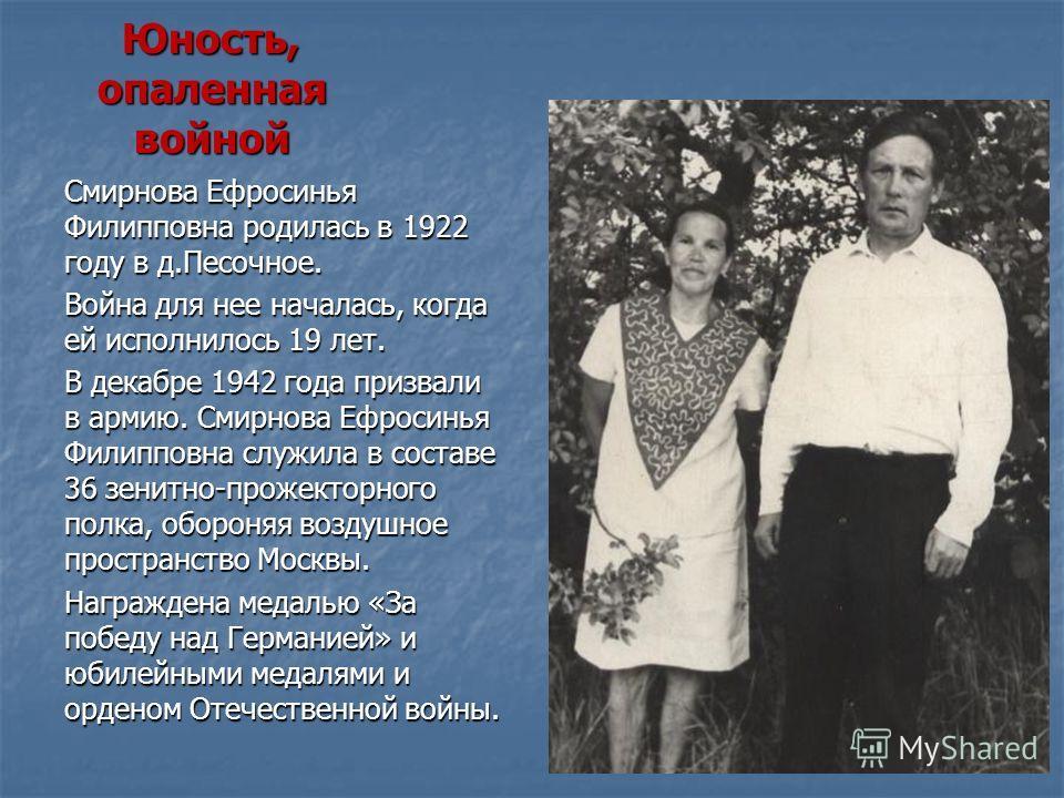 Встреча с ветеранами войны и труда Смирновыми А.Я.и Е.Ф.