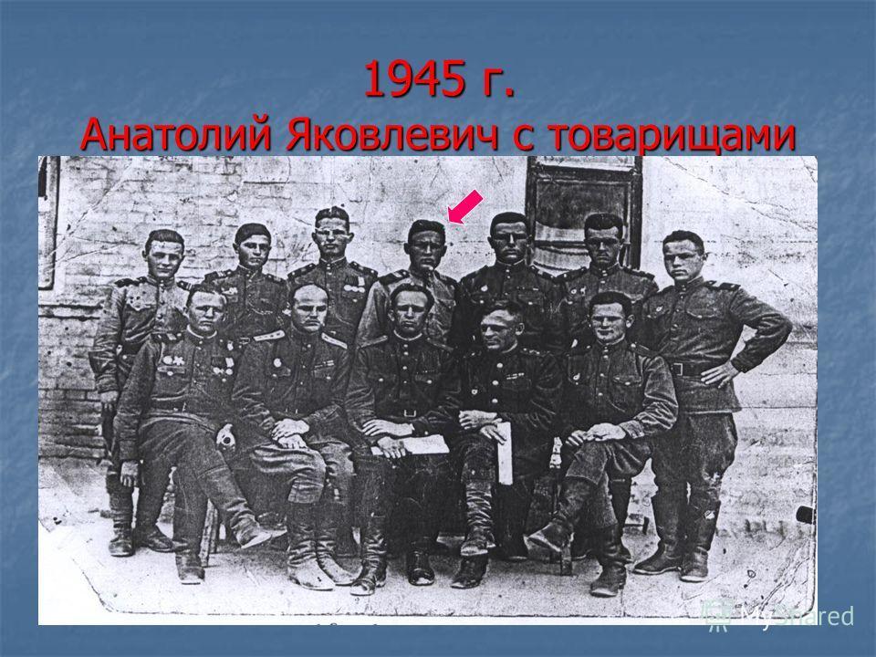 Когда началась Великая Отечественная война Смирнов А.Я. был мобилизован вместе с односельчанами на оборонительные работы на берег Волги. Пришлось возводить блиндажи и дзоты, копали противотанковые рвы, окопы, траншеи, заготавливали лес. Жили в недост